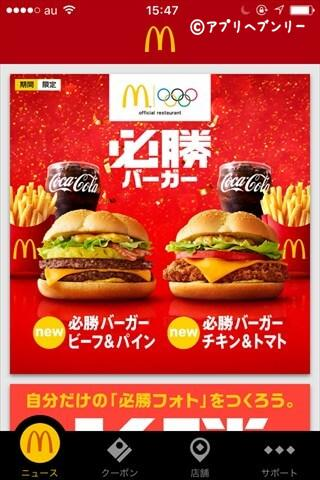 mcdonaldsappheavenly (1)